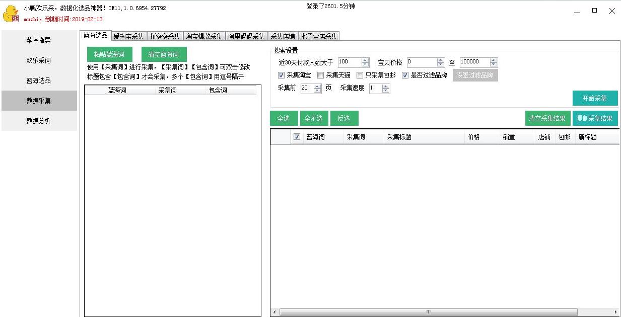 小鸭欢乐采集软件使用教程